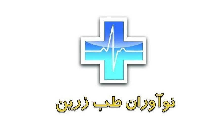 نوآوران طب زرین